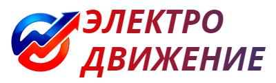 Интернет-магазин запчастей для электротранспорта